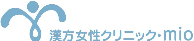 漢方・女性クリニック・mio